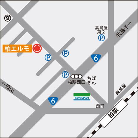 常磐線・東武野田線の柏駅から徒歩5分と、駅近でアクセス抜群♪のイメージ
