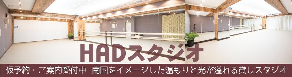 柏駅にあるレンタルスタジオ「柏HADスタジオ」ダンス、演劇、武道など多用途で利用できるダンススタジオです