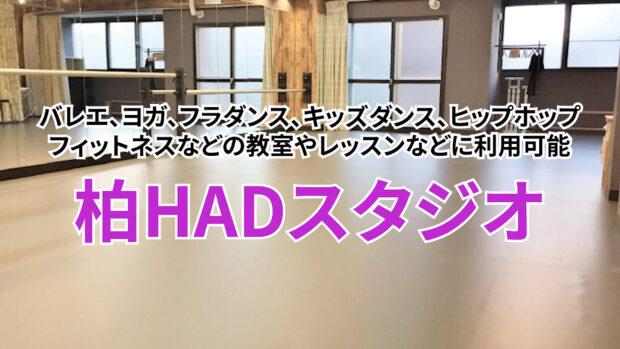 柏ハドレンタルスタジオの動画をご紹介