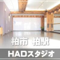 柏ハドレンタルダンススタジオ