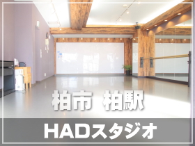 柏 レンタルスタジオ 柏駅近にあるダンス 演劇 カルチャー教室に使える貸しスタジオ フラダンスやバレエにもおススメの貸しスタジオ